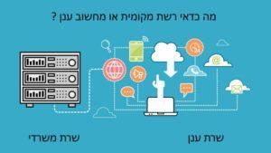 מה כדאי רשת מקומית או מחשוב ענן ?